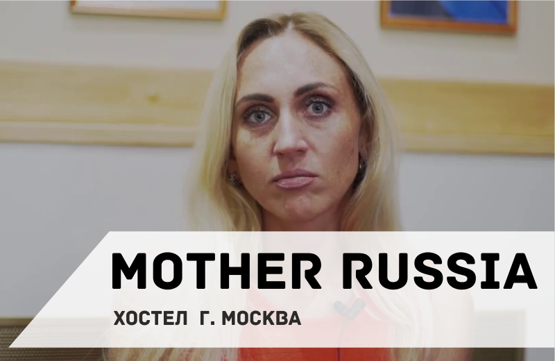 Hostel Mother Russia